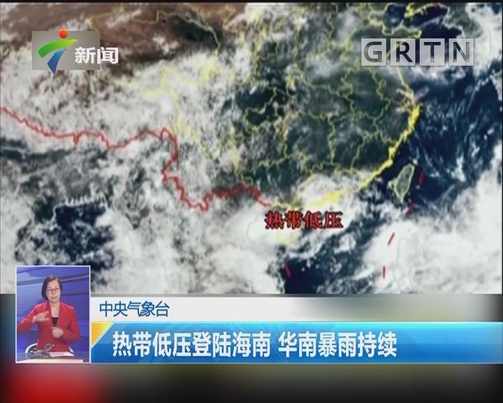 中央气象台:热带低压登陆海南 华南暴雨持续