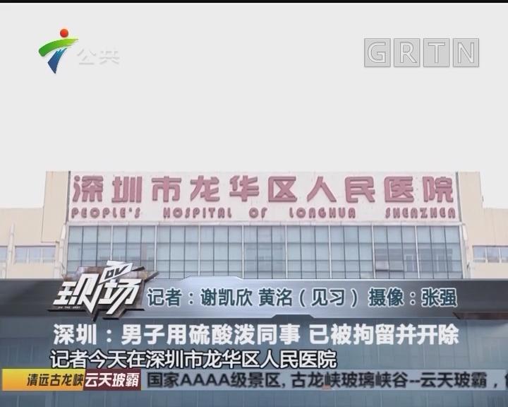 深圳:男子用硫酸泼同事 已被拘留并开除