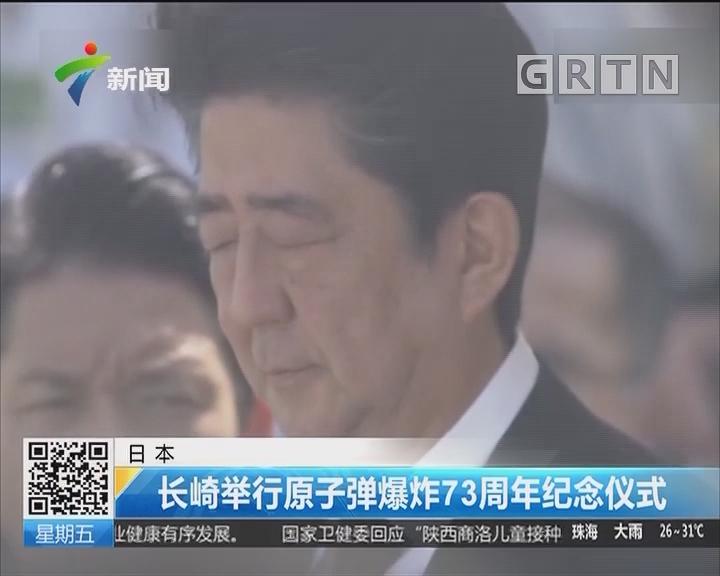 日本:长崎举行原子弹爆炸73周年纪念仪式