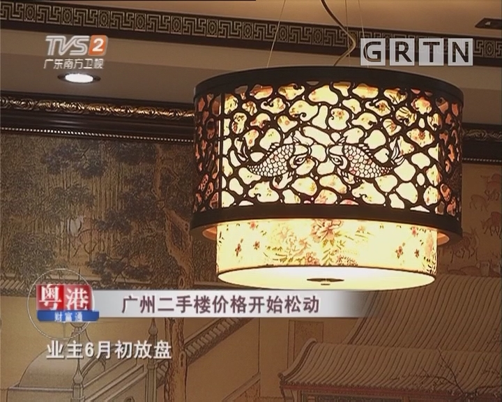 广州二手楼价格开始松动