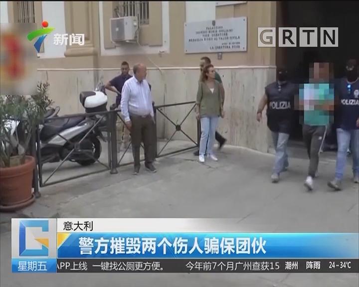 意大利:警方摧毁两个伤人骗保团伙