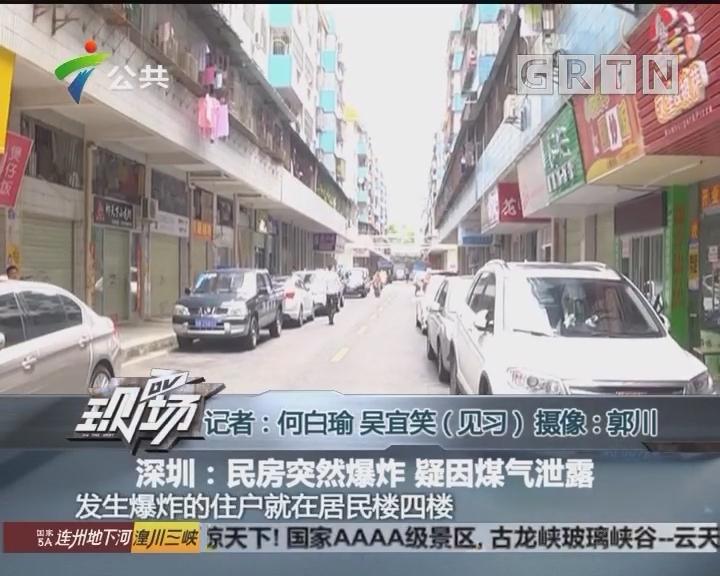 深圳:民房突然爆炸 疑因煤气泄露