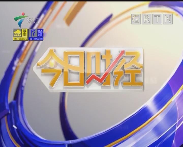 [2018-08-28]今日财经:荔枝台全新财经频道上线