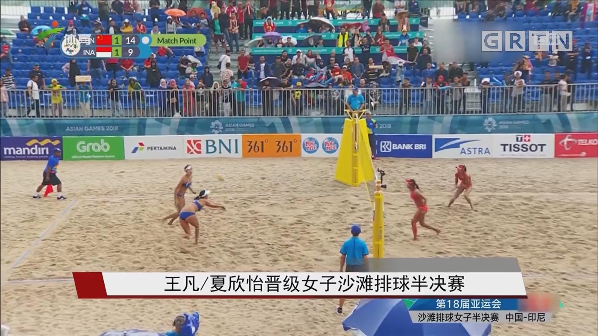 王凡/夏欣怡晋级女子沙滩排球半决赛