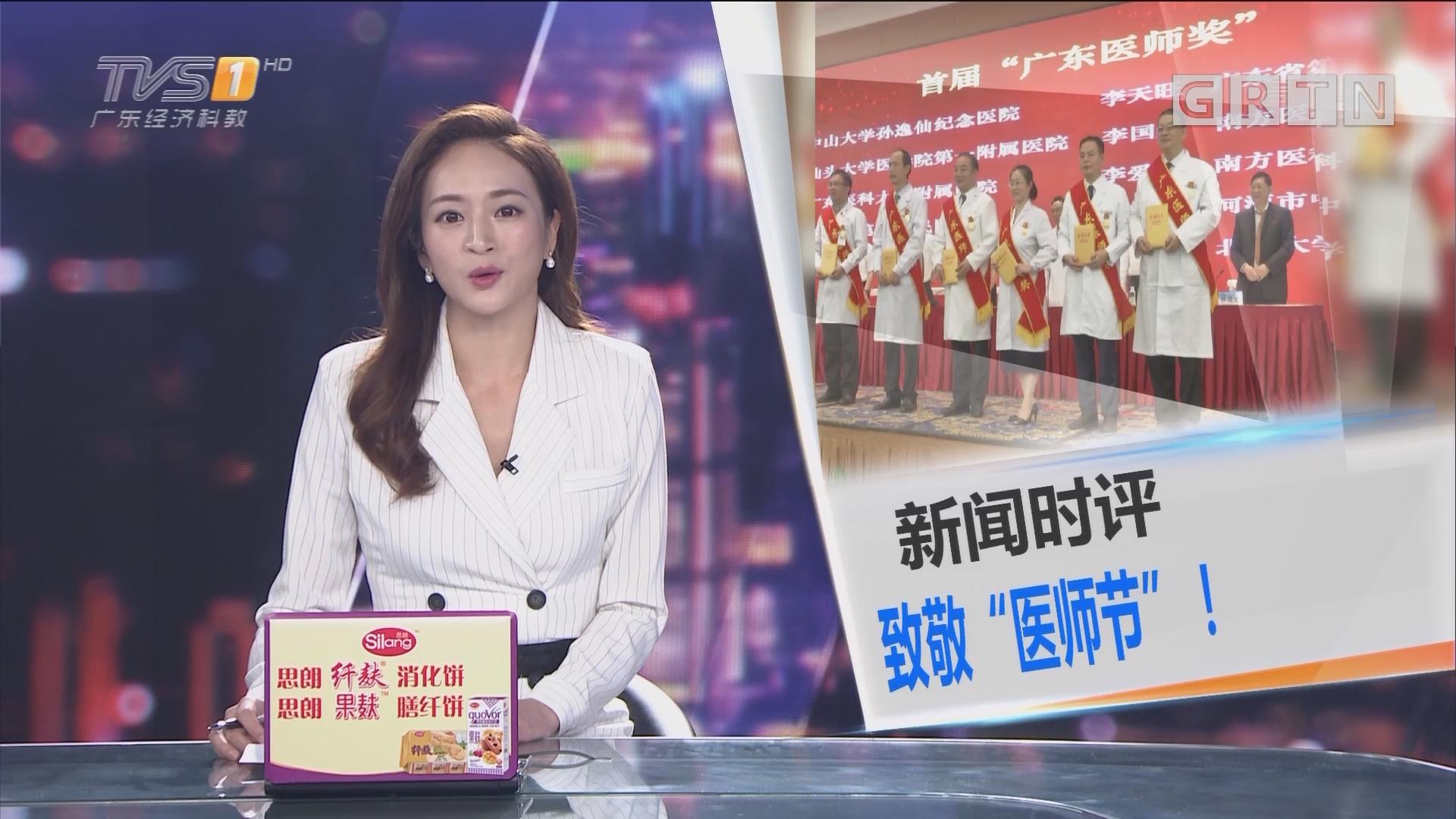 """新闻时评:致敬""""医师节""""!"""