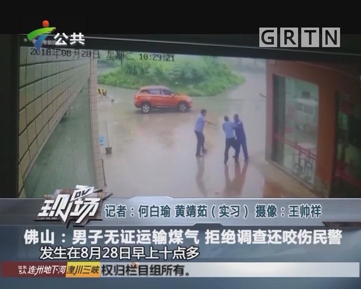 佛山:男子无证运输煤气 拒绝调查还咬伤民警
