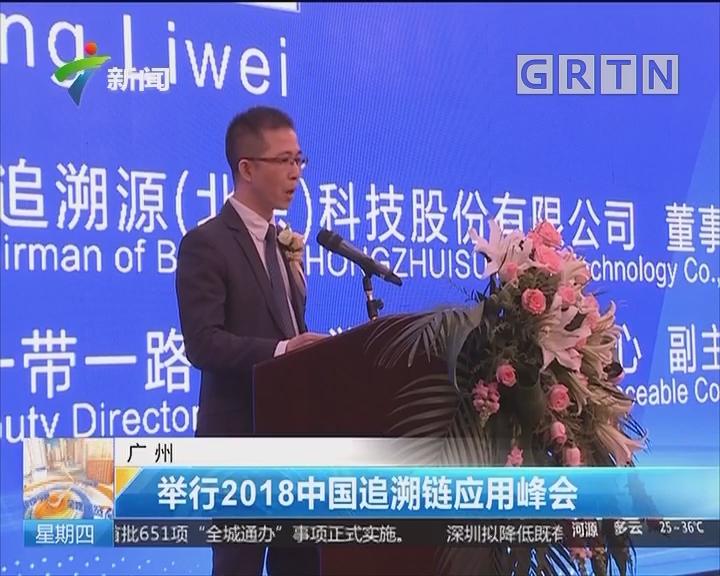 广州:举行2018中国追溯链应用峰会