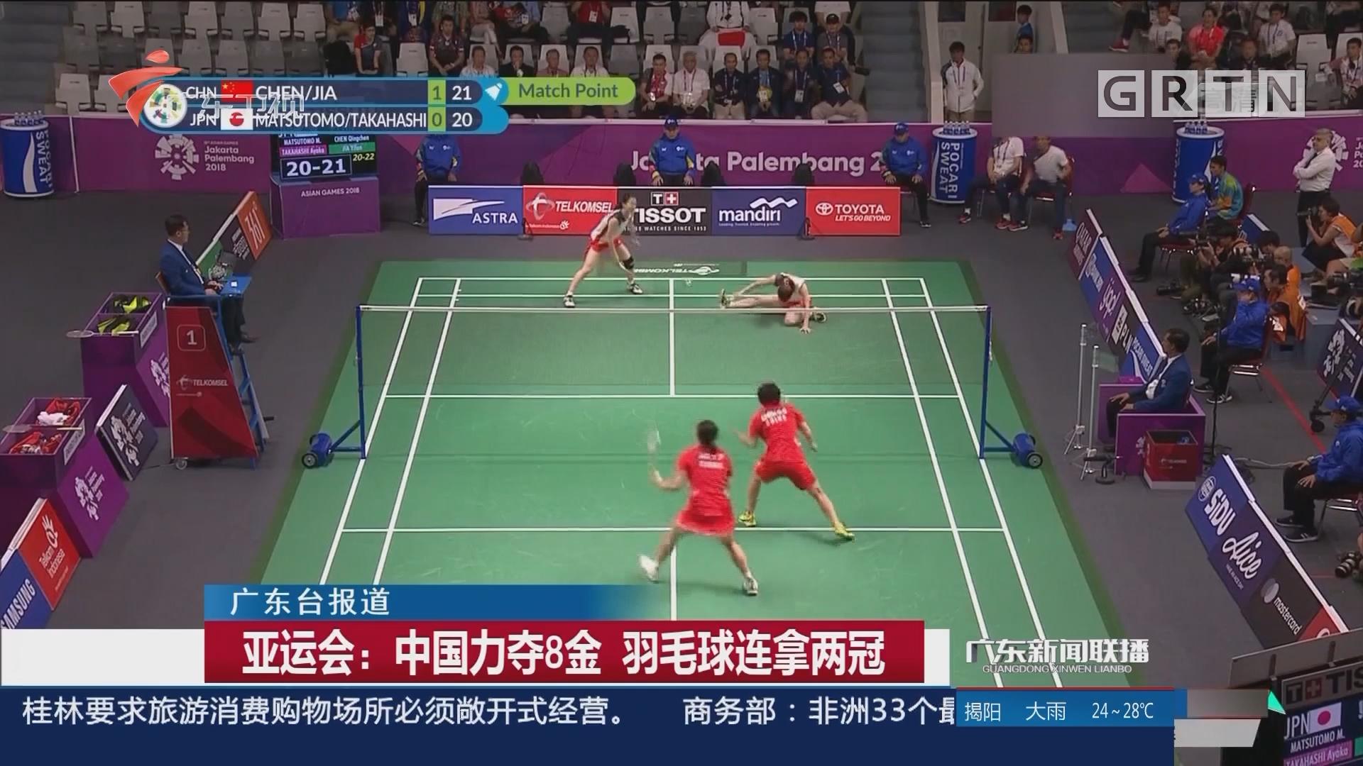 亚运会:中国力夺8金 羽毛球连拿两冠