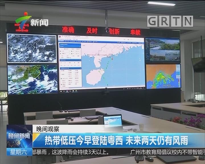 热带低压今早登陆粤西 未来两天仍有风雨