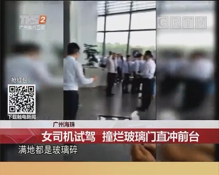 广州海珠:女司机试驾 撞烂玻璃门直冲前台