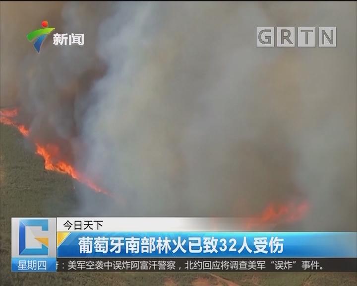 葡萄牙南部林火已致32人受伤