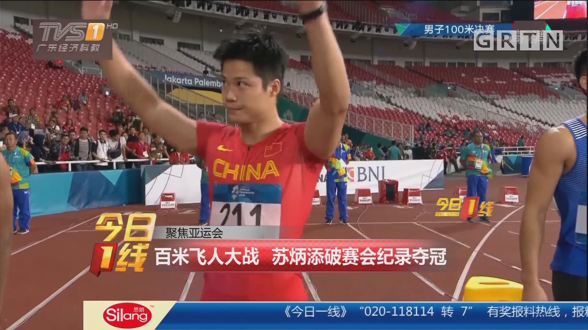 聚焦亚运会:百米飞人大战 苏炳添破赛会纪录夺冠