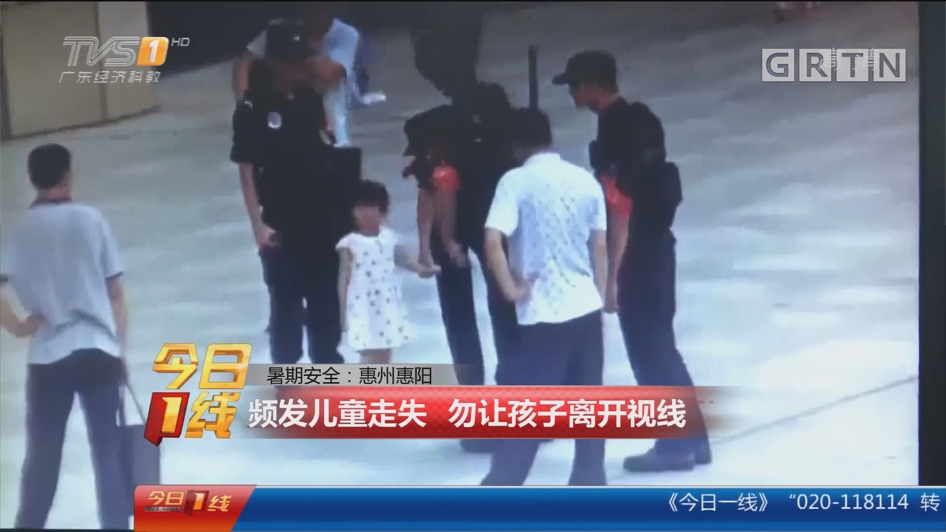 暑期安全:惠州惠阳 频发儿童走失 勿让孩子离开视线