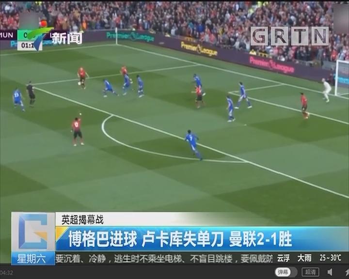 英超揭幕战:博格巴进球 卢卡库失单刀 曼联2-1胜