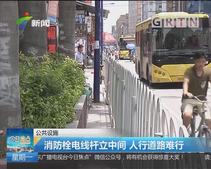 公共设施:消防栓电线杆立中间 人行道路难行