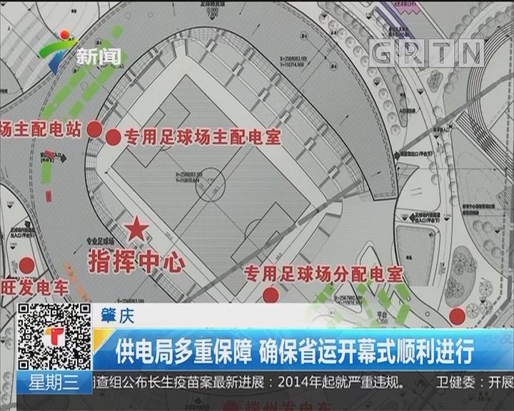 肇庆:供电局多重保障 确保省运开幕式顺利进行