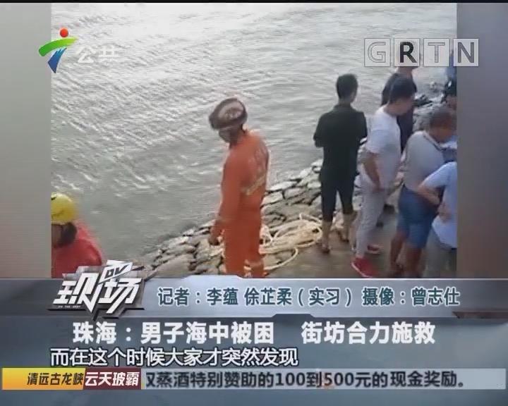珠海:男子海中被困 街坊合力施救
