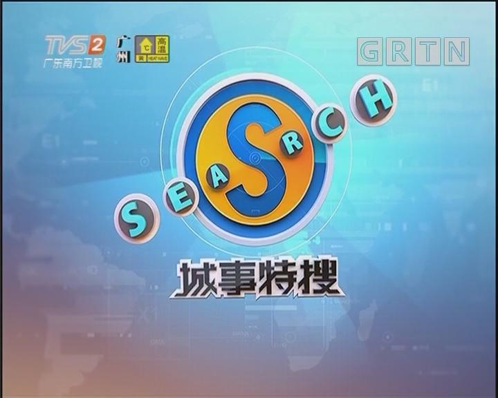 """[2018-08-05]城事特搜:水果店献""""爱心西瓜"""""""