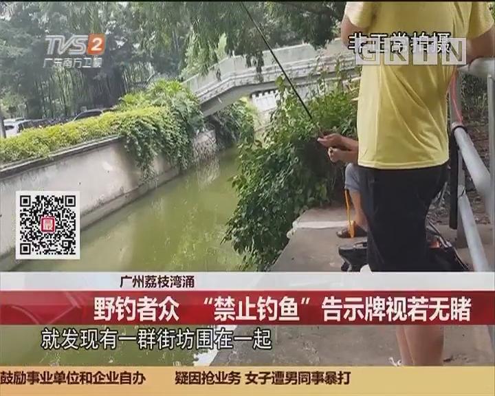 """广州荔枝湾涌:野钓者众 """"禁止钓鱼""""告示牌视若无睹"""