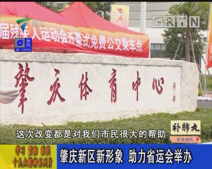 肇庆新区新形象 助力省运会举办