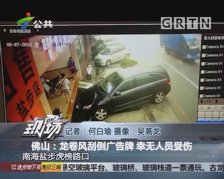 佛山:龙卷风刮倒广告牌 幸无人员受伤
