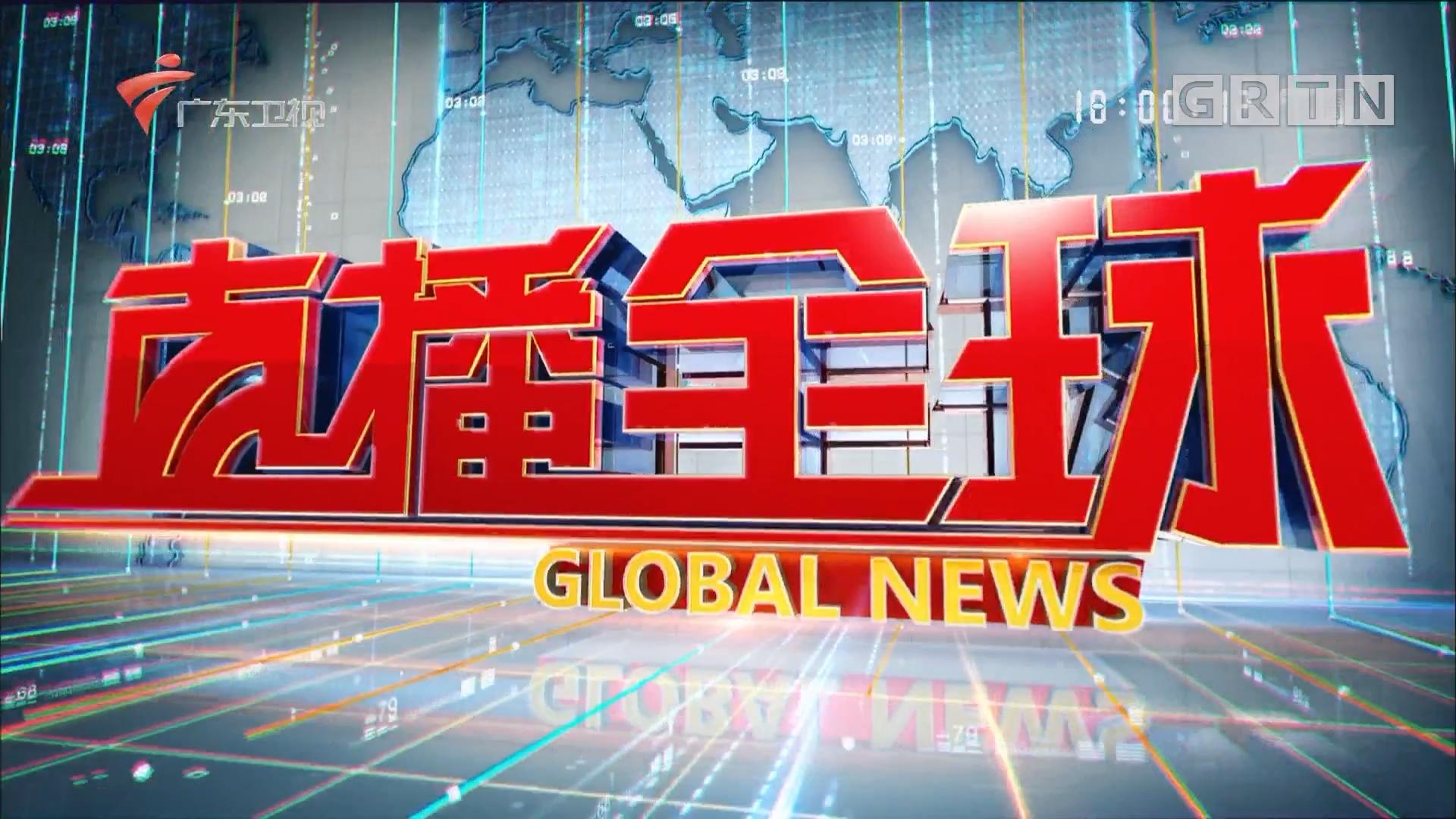 """[HD][2018-08-03]直播全球:中国—东盟""""南海准则""""磋商取得突破:东盟希望双方继续推进准则磋商"""