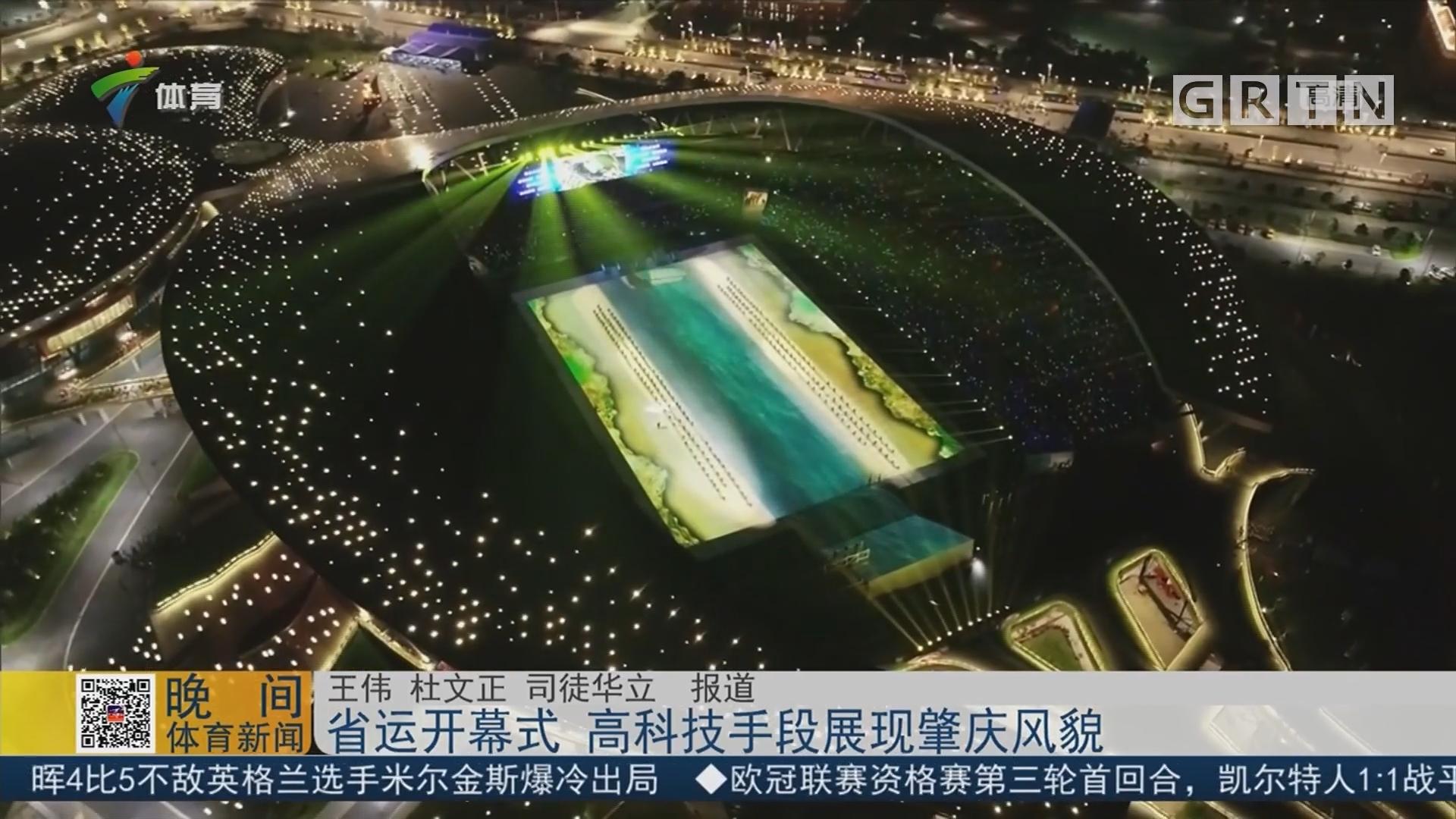 省运开幕式 高科技手段展现肇庆风貌