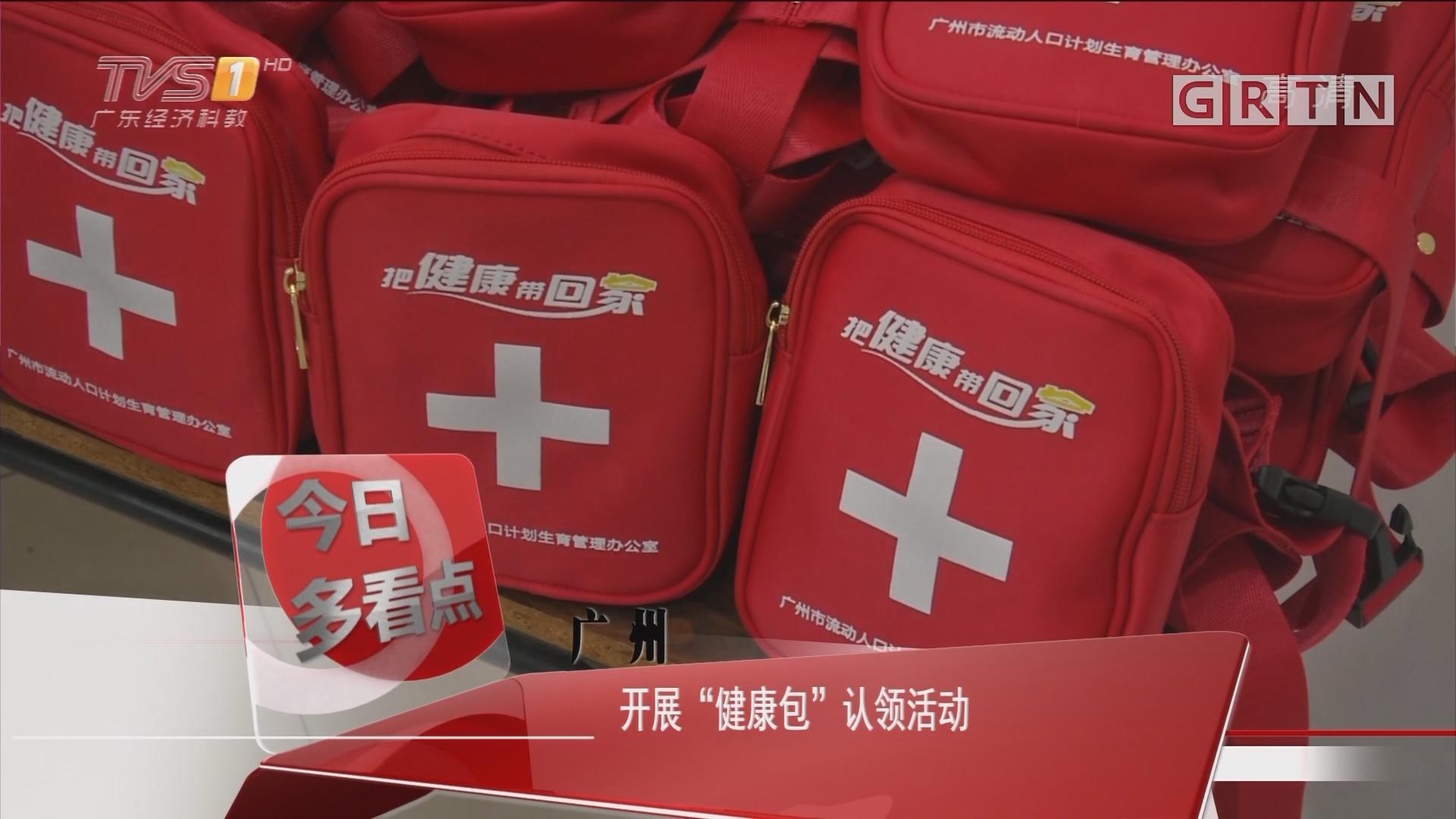 """广州:开展""""健康包""""认领活动"""