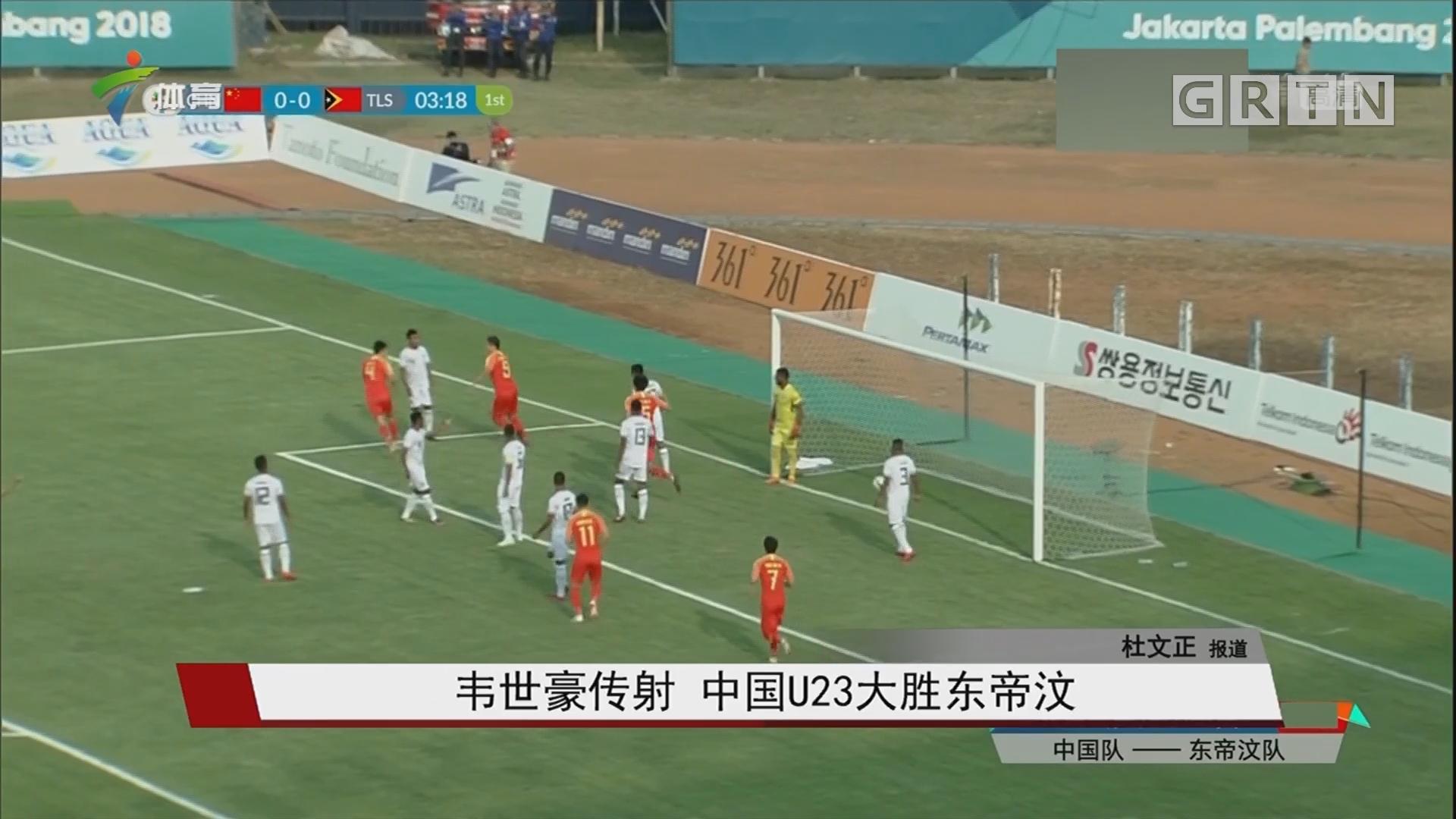 韦世豪传射 中国U23大胜东帝汶
