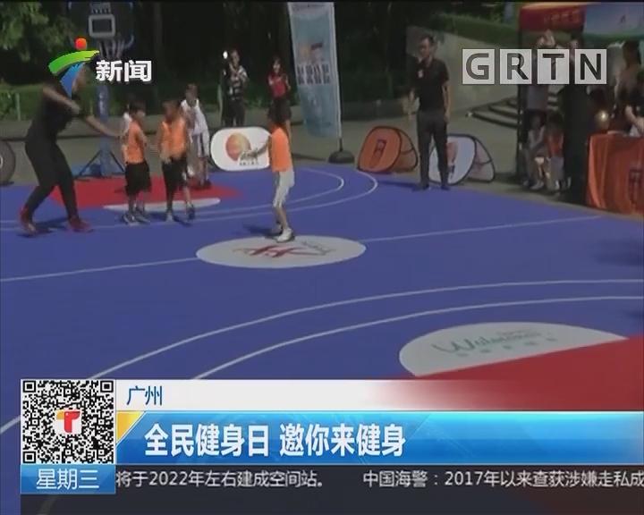 广州:全民健身日 邀你来健身