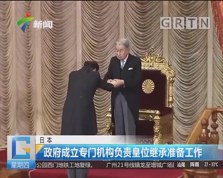 日本:政府成立专门机构负责皇位继承准备工作