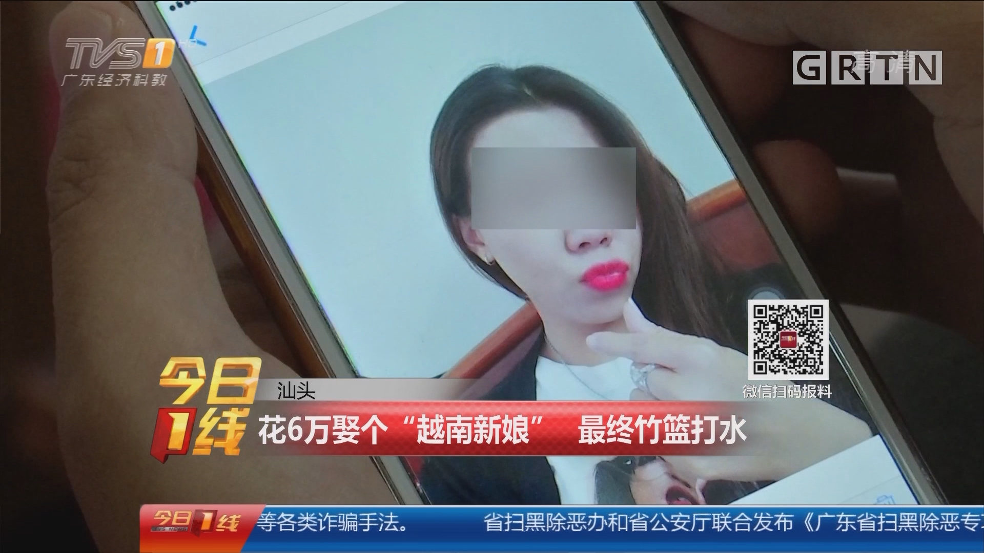 """汕头:花6万娶个""""越南新娘"""" 最终竹篮打水"""
