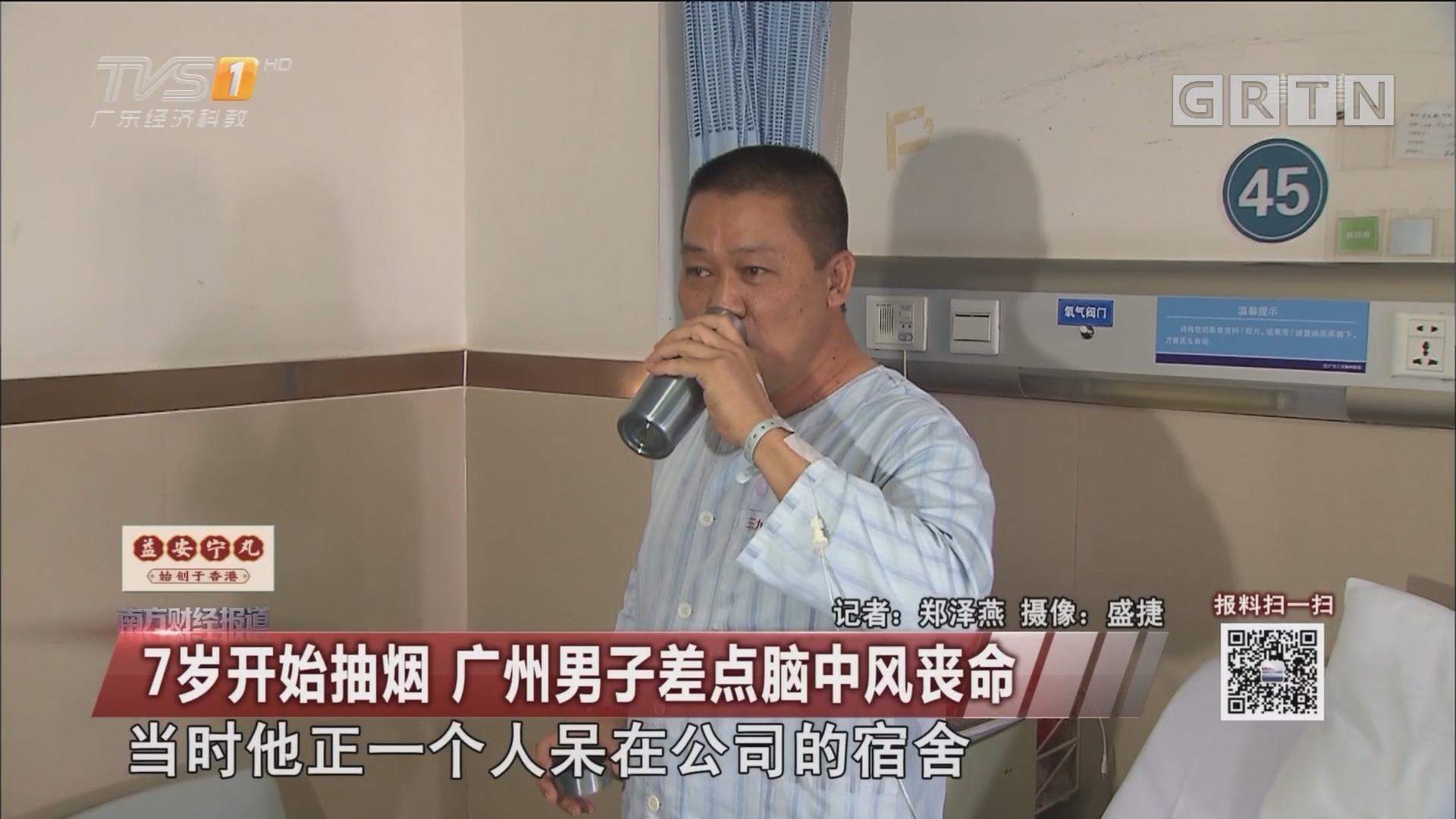 7岁开始抽烟 广州男子差点脑中风丧命