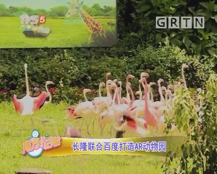 [2018-08-01]南方小记者:长隆联合百度打造AR动物园