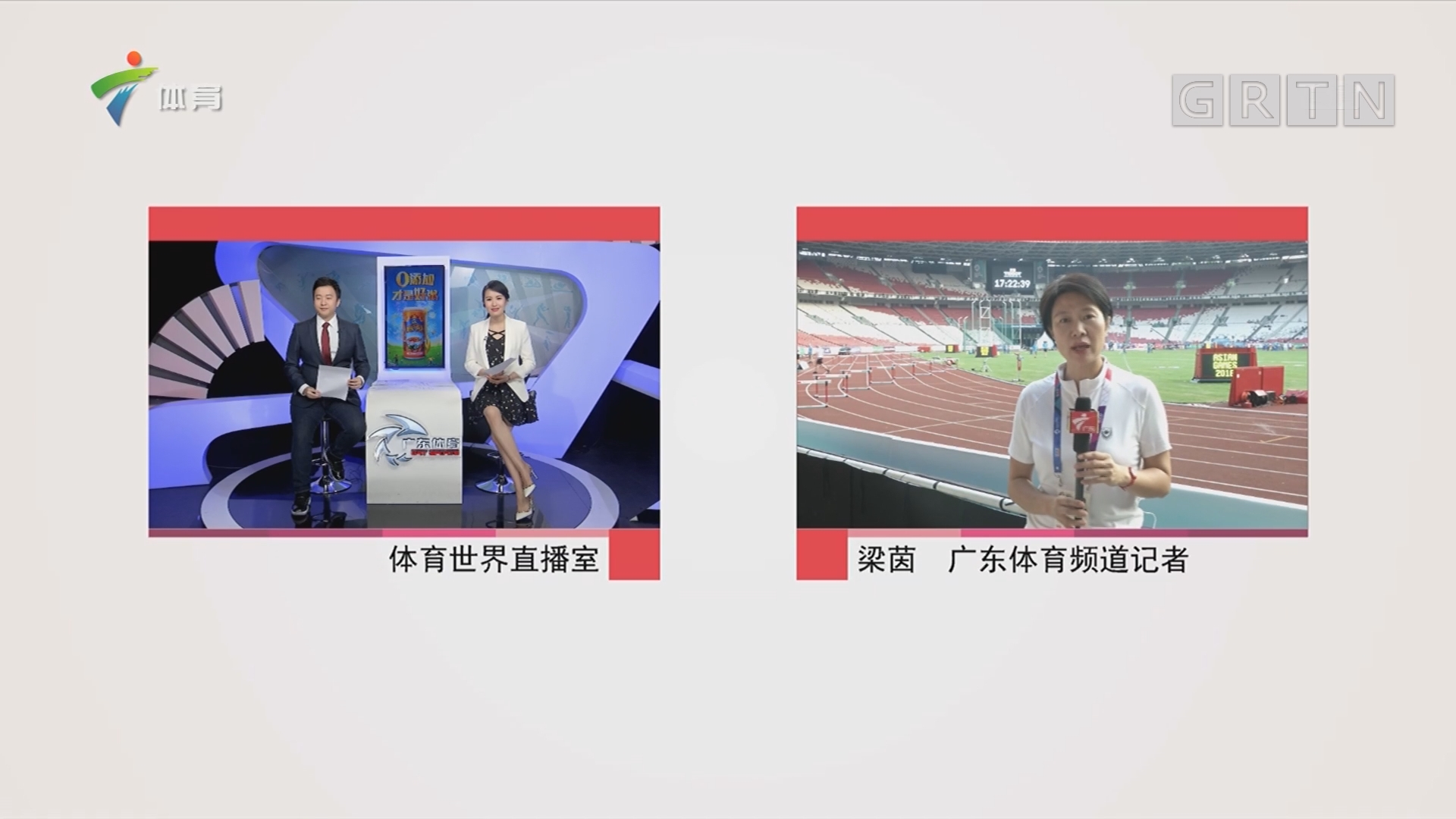 记者连线:亚运会田径比赛