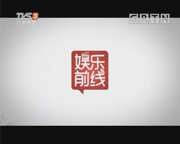 [2018-08-17]娱乐前线:陈坤 倪妮新剧《天盛长歌》播出获赞
