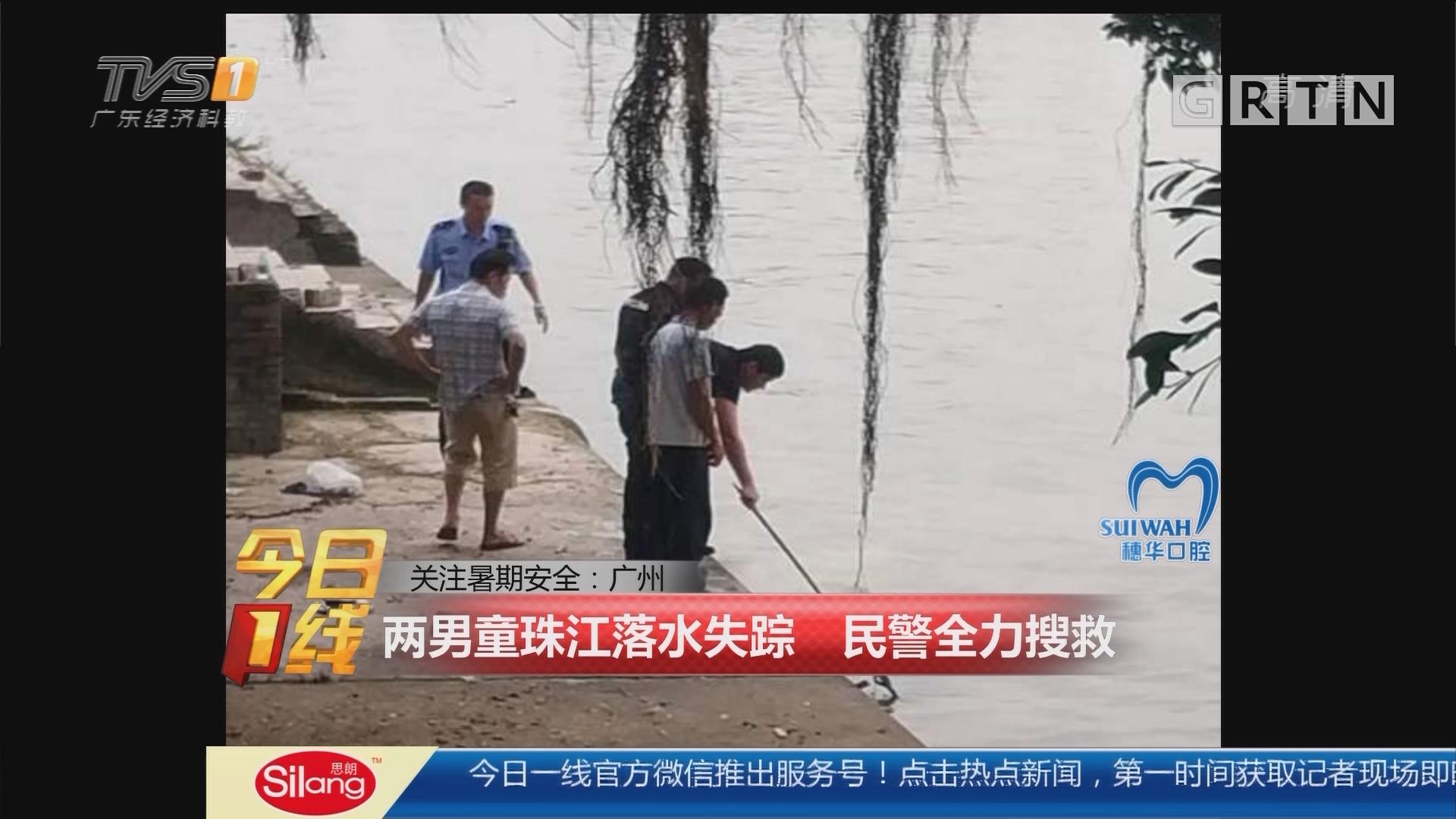 关注暑期安全:广州 两男童珠江落水失踪 民警全力搜救