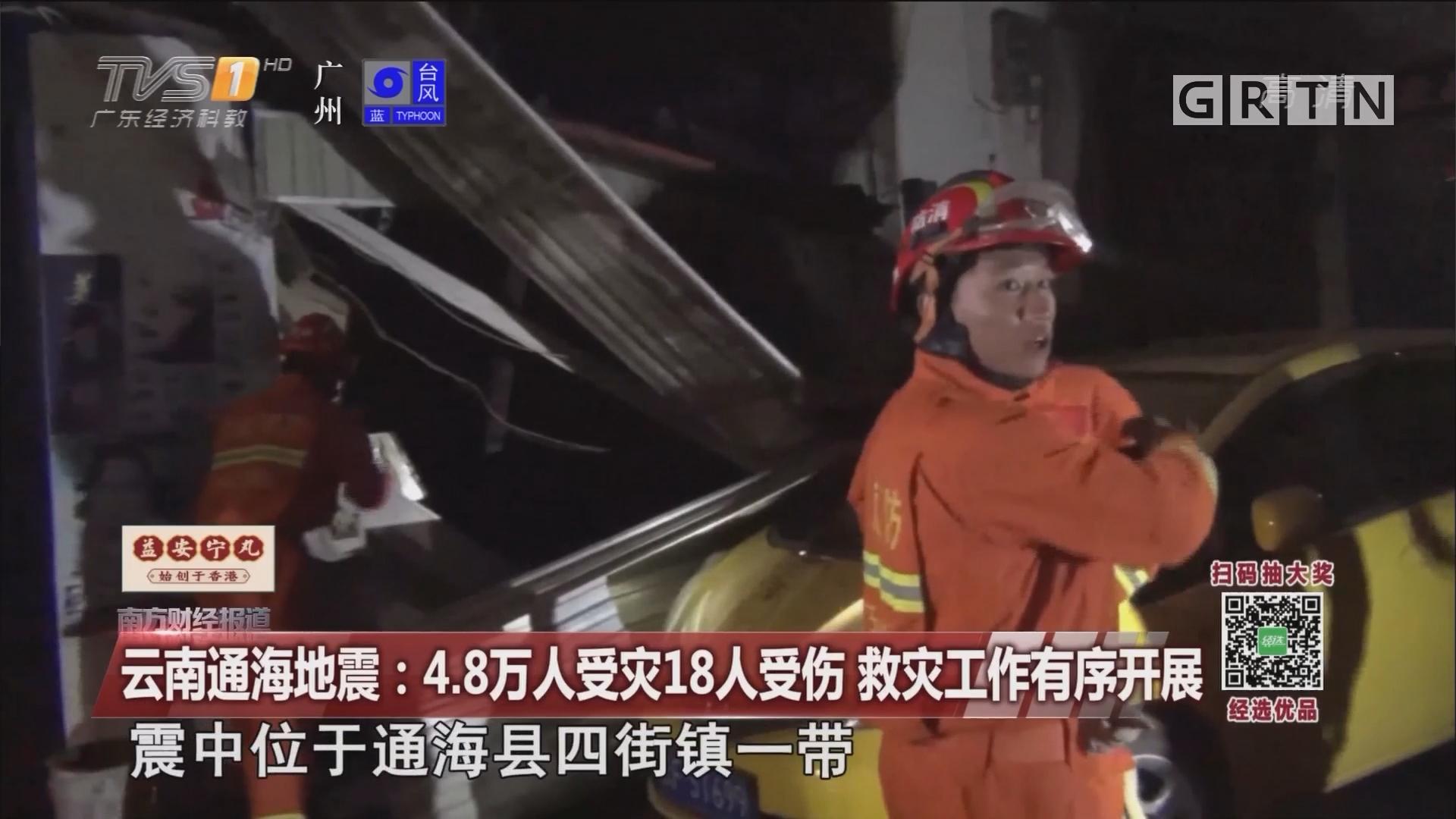 云南通海地震:4.8万人受灾18人受伤 救灾工作有序开展