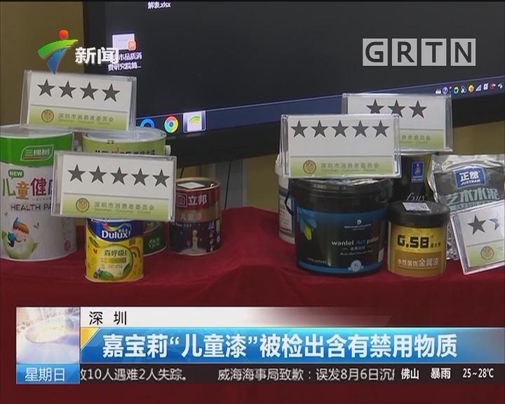 """深圳:嘉宝莉""""儿童漆""""被检出含有禁用物质"""