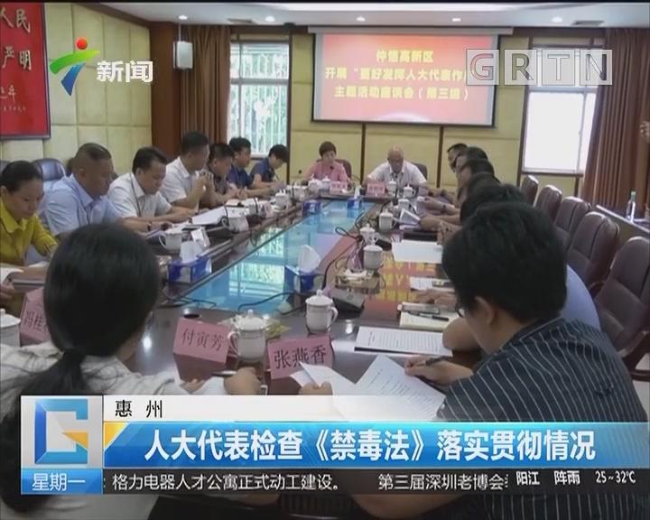 惠州:人大代表检查《禁毒法》落实贯彻情况