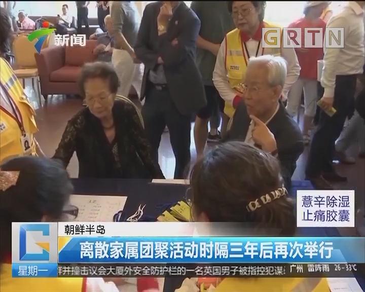 朝鲜半岛:离散家属团聚活动时隔三年后再次举行