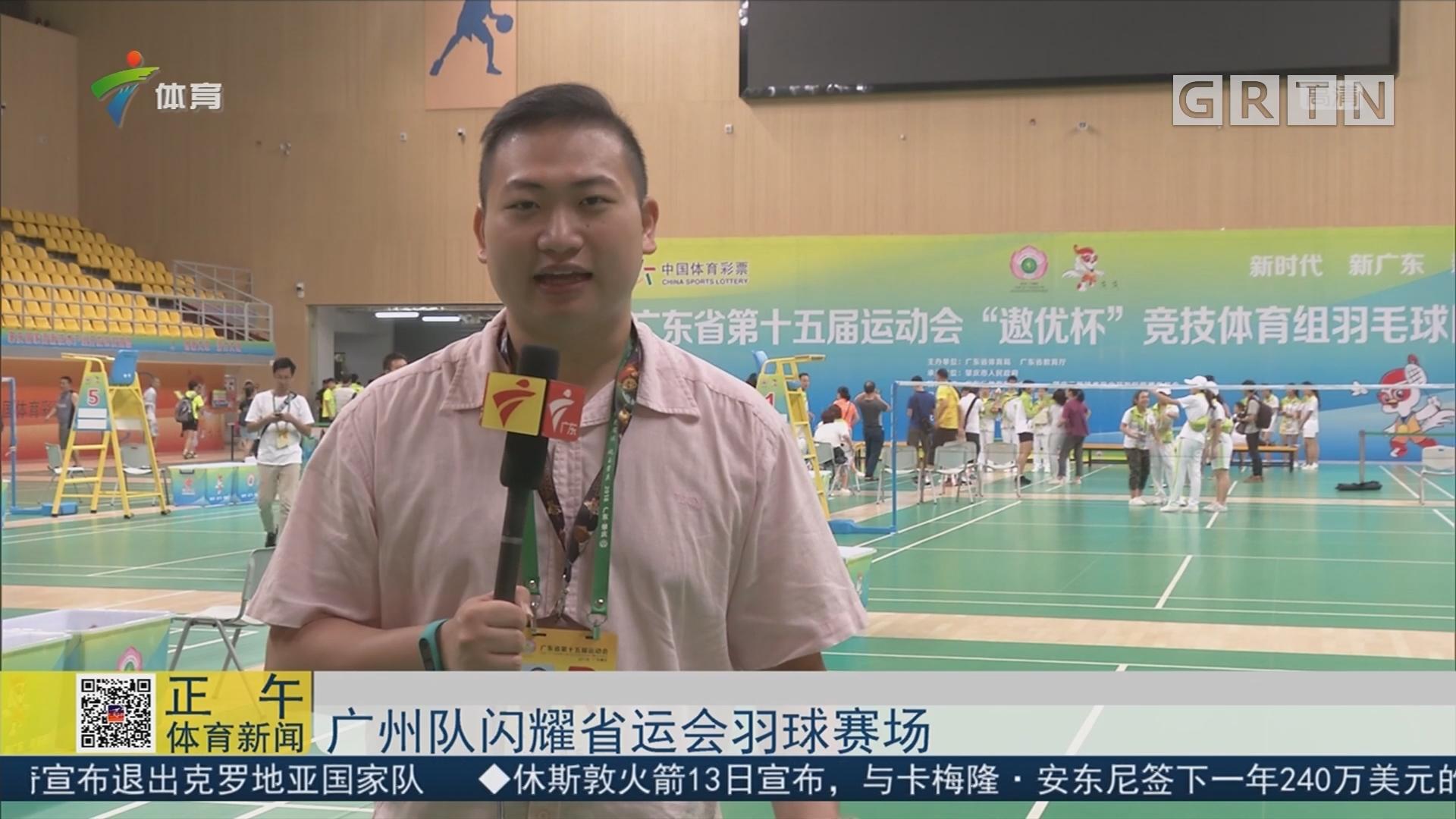 广州队闪耀省运会羽球赛场