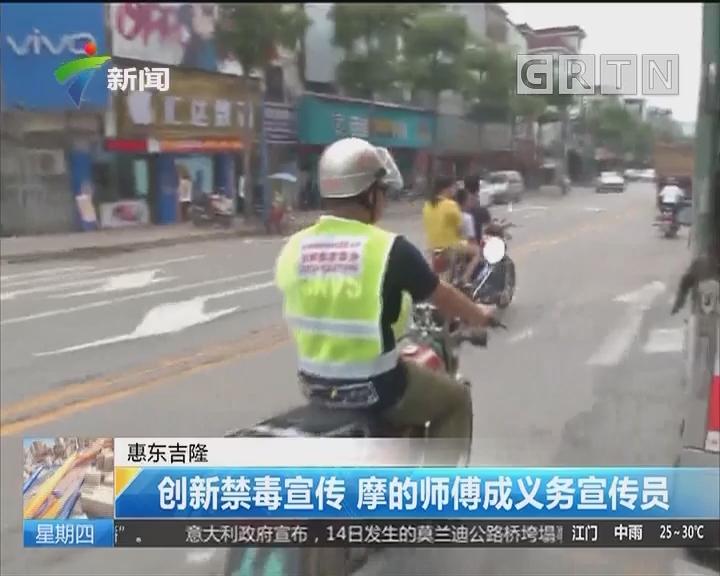 惠东吉隆:创新禁毒宣传 摩的师傅成义务宣传员
