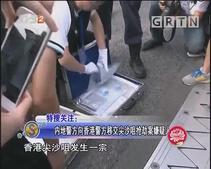 内地警方向香港警方移交尖沙咀抢劫案嫌疑人