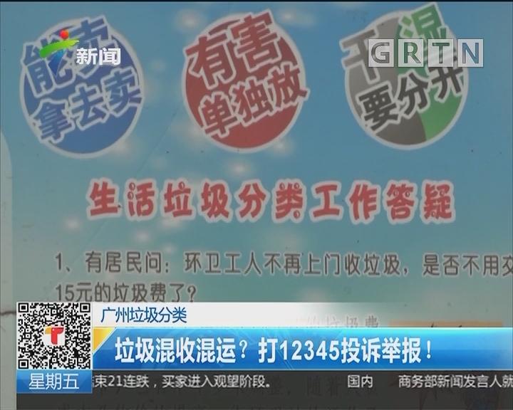 广州垃圾分类:垃圾混收混运?打12345投诉举报!