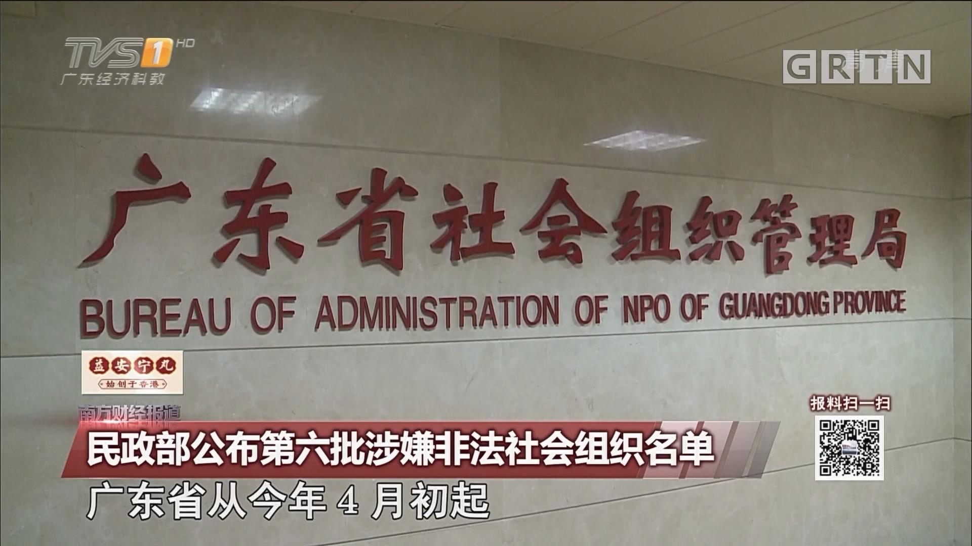 民政部公布第六批涉嫌非法社会组织名单