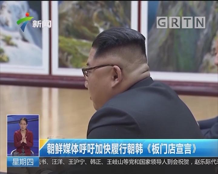 韩鲜媒体呼吁加快履行朝韩《板门店宣言》