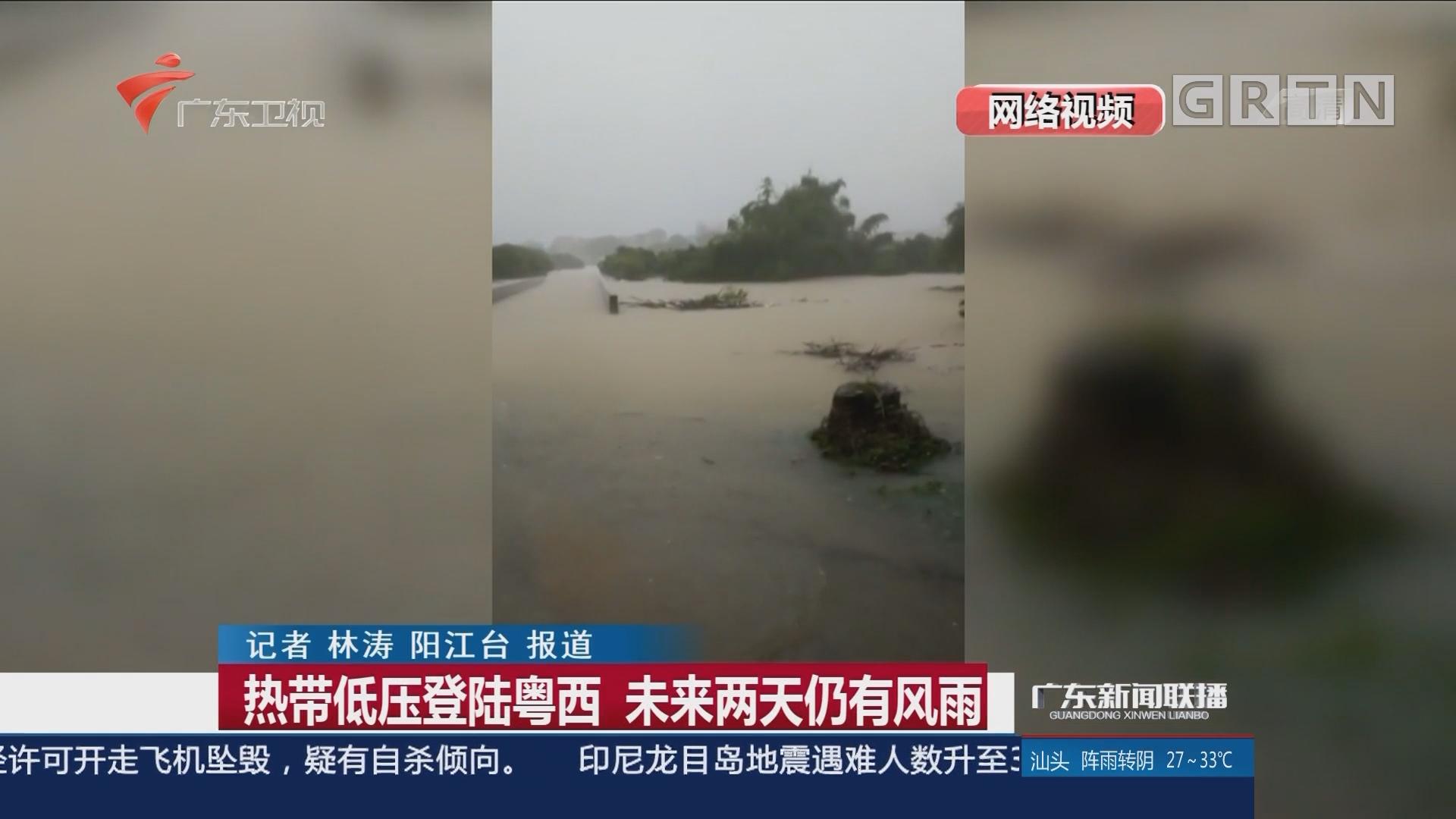 热带低压登陆粤西 未来两天仍有风雨
