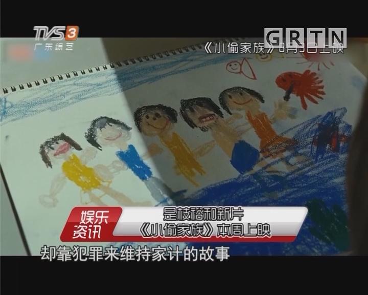 是枝裕和新片《小偷家族》本周上映