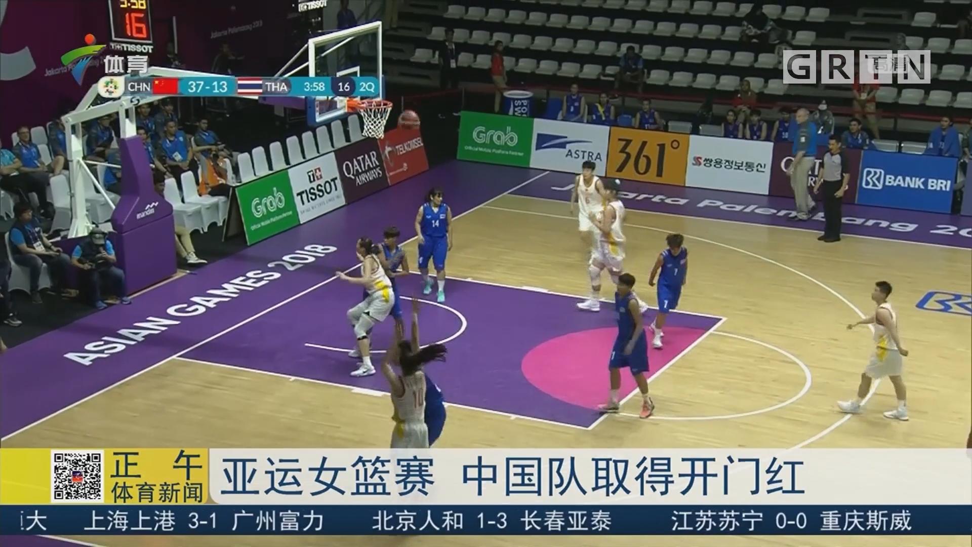 亚运女篮赛 中国队取得开门红